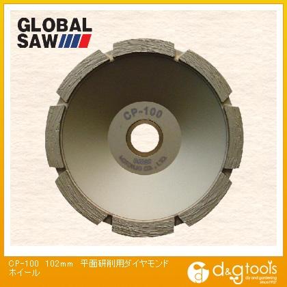 モトユキ グローバルソー 平面研削用ダイヤモンドホイール  CP-100