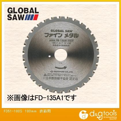 モトユキ グローバルソー鉄筋用チップソー FD51-180S