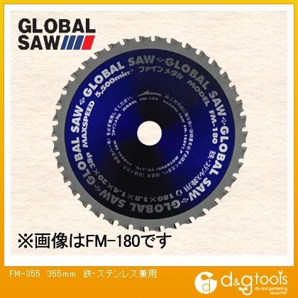 モトユキ グローバルソー 鉄・ステンレス兼用チップソー ファインメタル  FM-355