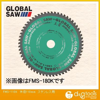 モトユキ グローバルソー ステンレス用チップソー  FMS-110K