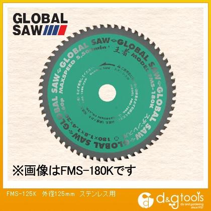 モトユキ グローバルソー ステンレス用チップソー  FMS-125K
