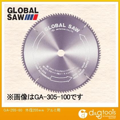 モトユキ グローバルソー 非鉄金属用 アルミ用チップソー  GA-255-80
