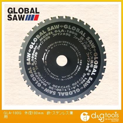 モトユキ グローバルソー 鉄・ステンレス兼用チップソー 外径180mm GLA-180G