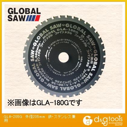 モトユキ グローバルソー 鉄・ステンレス兼用チップソー 外径205mm GLA-205G
