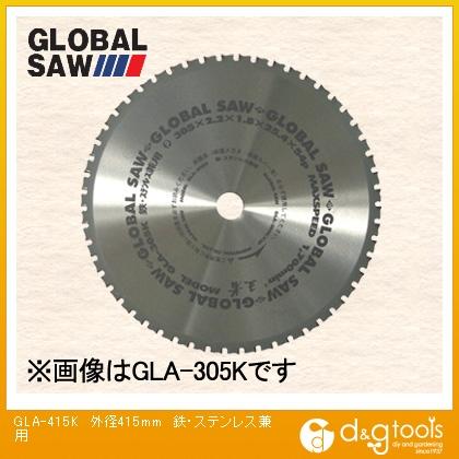 モトユキ グローバルソー鉄・ステンレス兼用チップソー GLA-415K