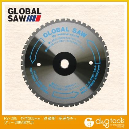 モトユキ グローバルソーファインメタル鉄用 外径305mm HS-305