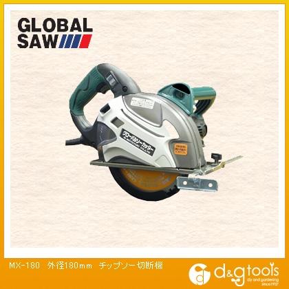 モトユキ グローバルソーカッター チップソー切断機  MX-180