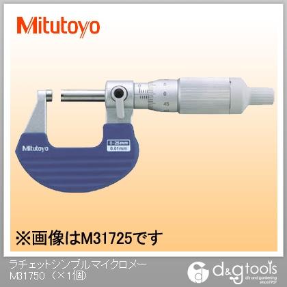 ミツトヨ ラチェットシンブルマイクロメーター(102-702) (M317-50) マイクロメーター マイクロ マイクロメータ