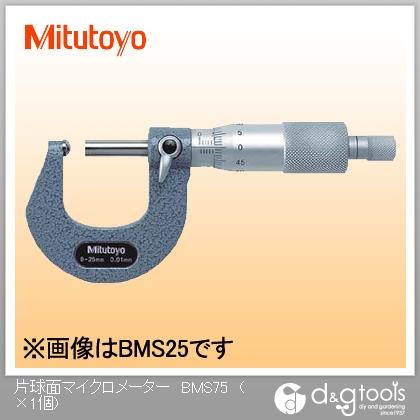 ミツトヨ 片球面マイクロメーター(115-117) (BMS-75) マイクロメーター マイクロ マイクロメータ