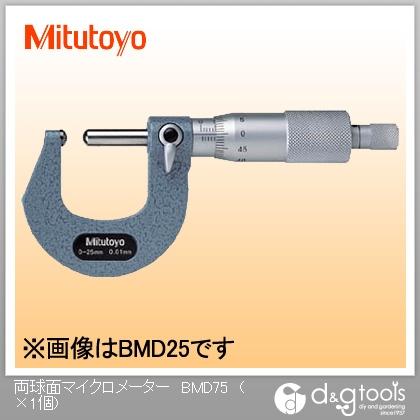 ミツトヨ 両球面マイクロメーター(115-217) (BMD-75) マイクロメーター マイクロ マイクロメータ