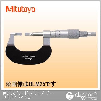 ミツトヨ 直進式ブレードマイクロメーター(122-105)  BLM-125