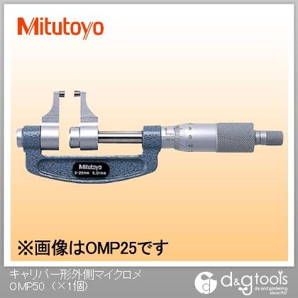 ミツトヨ キャリパー形外側マイクロメーター(143-102)  OMP-50