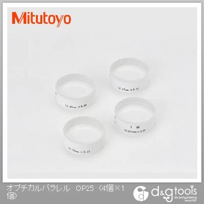ミツトヨ オプチカルパラレル  OP-25 4 個