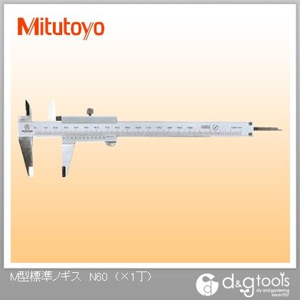 ミツトヨ M型標準ノギス(530-501)  N60
