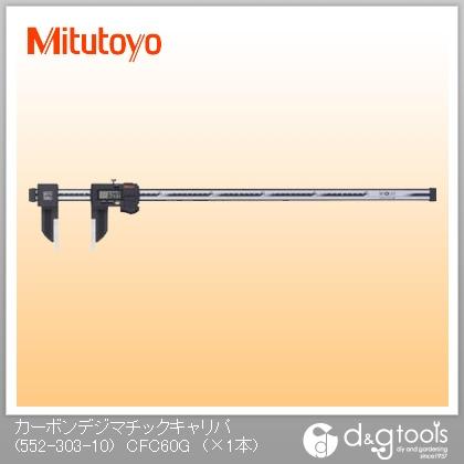 ミツトヨ カーボンデジマチックキャリパ デジタルノギス(552-303-10)  CFC-60G