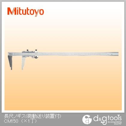 ミツトヨ 長尺ノギス(微動送り装置付)160-110  CM150