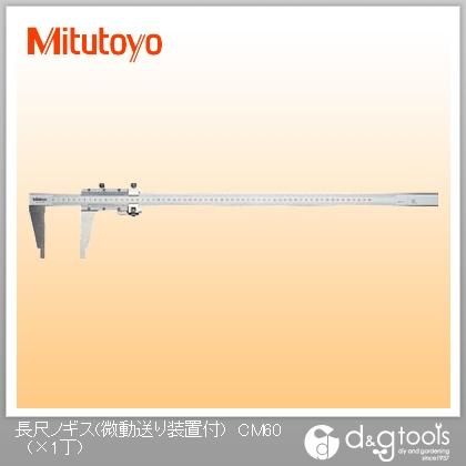 ミツトヨ 長尺ノギス(微動送り装置付)160-101  CM60