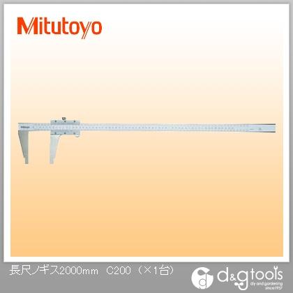 ミツトヨ 長尺ノギス(160-134)  C200