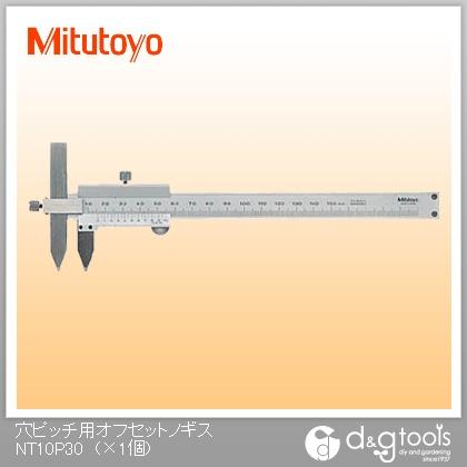 ミツトヨ 穴ピッチ用オフセットノギス(536-107)  NT10P-30