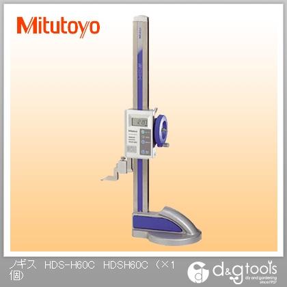 ミツトヨ デジマチックABS内蔵ハイトゲージ(570-322)  HDS-H60C