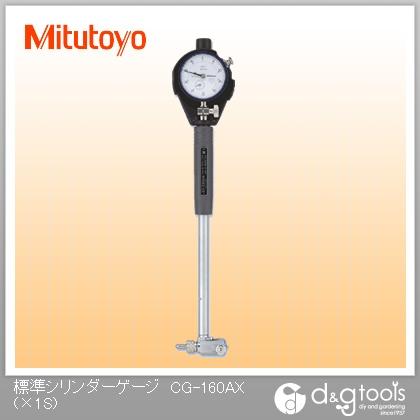ミツトヨ 標準シリンダーゲージ(511-704) (CG-160AX) ノギス
