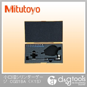 ミツトヨ 小口径シリンダーゲージ(511-201) (CG-S18A) ノギス