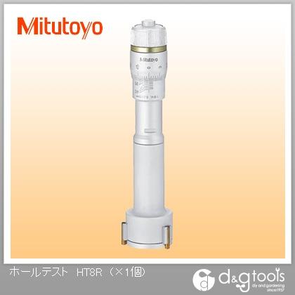 ミツトヨ ホールテスト(368-161)  HT-8R