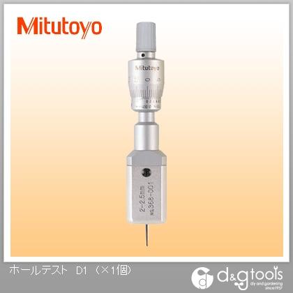 ミツトヨ ホールテスト(368-001) D1