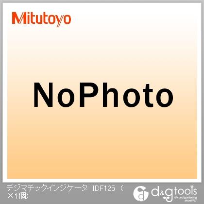 ミツトヨ デジマチックインジケータ ID-F125 1個