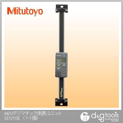 ミツトヨ ABSデジマチック測長ユニット(572-560)  SDV-10E