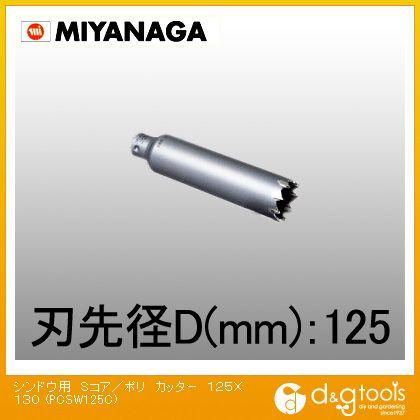 ミヤナガ 振動用ドリルSコア/ポリクリックシリーズカッター PCSW125C