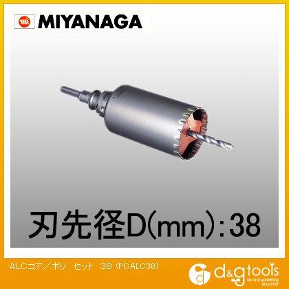 ミヤナガ ALC用コアドリル/ポリクリックシリーズ ストレートシャンク セット品  PCALC38