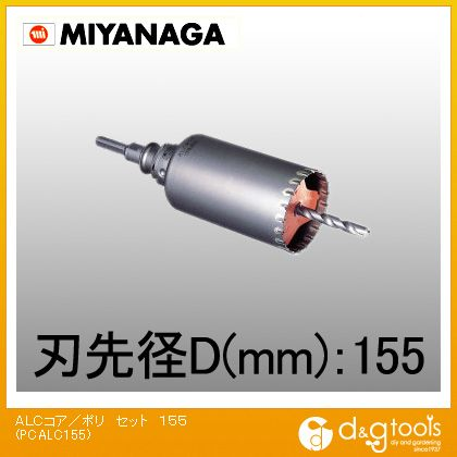 ミヤナガ ALC用コアドリル/ポリクリックシリーズ ストレートシャンク セット品  PCALC155