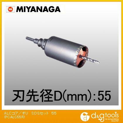 ミヤナガ ALC用コアドリル/ポリクリックシリーズSDSプラスシャンクセット品 PCALC55R