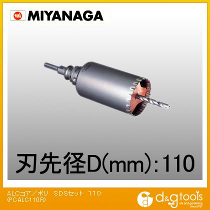 ミヤナガ ALC用コアドリル/ポリクリックシリーズ SDSプラスシャンク セット品 110mm PCALC110R