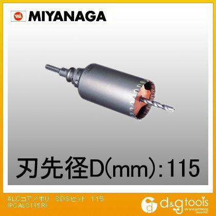 ミヤナガ ALC用コアドリル/ポリクリックシリーズ SDSプラスシャンク セット品  PCALC115R