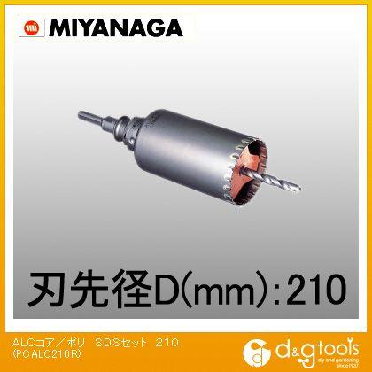 ミヤナガ ALC用コアドリル/ポリクリックシリーズSDSプラスシャンクセット品 PCALC210R