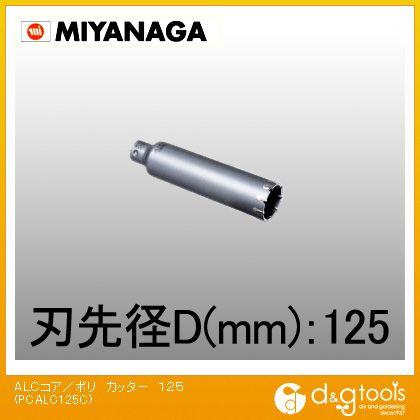 ミヤナガ ALC用コアドリル/ポリクリックシリーズカッター PCALC125C