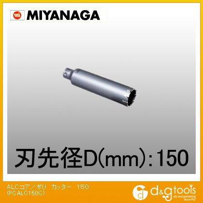 ミヤナガ ALC用コアドリル/ポリクリックシリーズカッター PCALC150C
