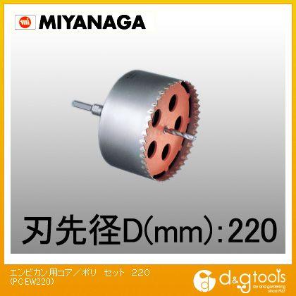 ミヤナガ 塩ビ管用コアドリル/ポリクリックシリーズストレートシャンクセット品 220 PCEW220