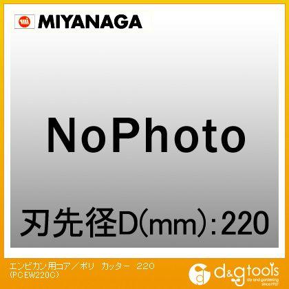 ミヤナガ 塩ビ管用コアドリル/ポリクリックシリーズカッター PCEW220C