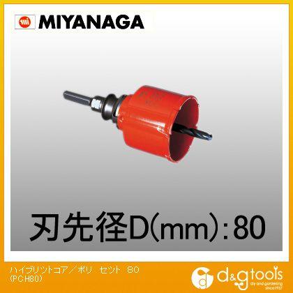 ミヤナガ ハイブリットコアドリル・複合ブリットコアドリル/ポリクリックシリーズストレートシャンク PCH80