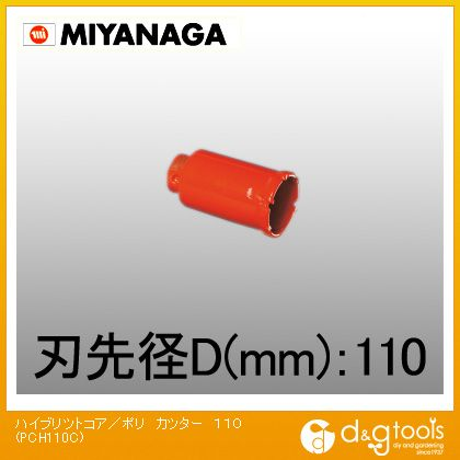 ミヤナガ ハイブリットコアドリル・複合ブリットコアドリル/ポリクリックシリーズカッター PCH110C