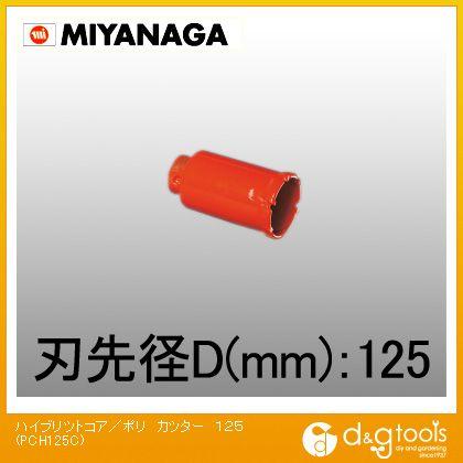ミヤナガ ハイブリットコアドリル・複合ブリットコアドリル/ポリクリックシリーズカッター PCH125C