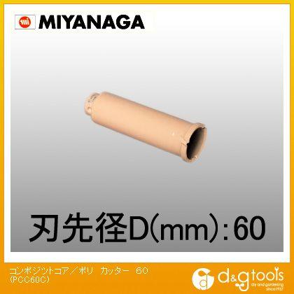 ミヤナガ コンポジットコアドリル・木ポジットコアドリル/ポリクリックシリーズ カッター (PCC60C)