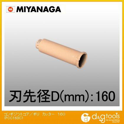 ミヤナガ コンポジットコアドリル・木ポジットコアドリル/ポリクリックシリーズ カッター (PCC160C)