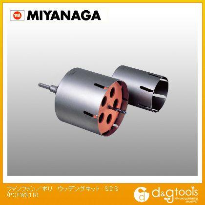 ミヤナガ 扇扇コアキット・ファンファンコアウッディングキット/ポリクリックシリーズ SDSシャンク  PCFWS1R