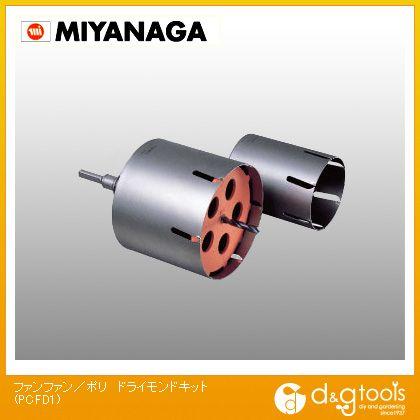 ミヤナガ 扇扇コアキット・ファンファンコアドライモンドキット/ポリクリックシリーズストレートシャンク PCFD1