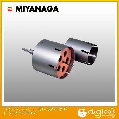 ミヤナガ 扇扇コアキット ファンファンコアハイパーダイヤコアキット/ポリクリックシリーズ SDSシャンク (PCFHP1R)