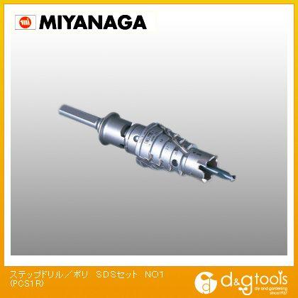 ミヤナガ 超硬ステップドリルセット/ポリクリックシリーズ SDSシャンク (PCS1R) ステップドリル ステップ ドリル